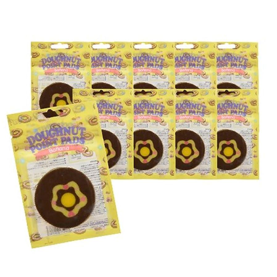 病気の曖昧なホステルピュアスマイル スイートドーナツポイントパッド バナナ 10枚パック