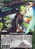 Z/Xゼクス/覇王の凱歌/【ホロ】B05-085/幻惑の青龍刀 水芭蕉/R 緑