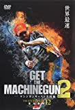 並木敏成 THE ULTIMATE 12 GET THE MACHINEGUN 2 (<DVD>)