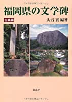 福岡県の文学碑 (古典編)