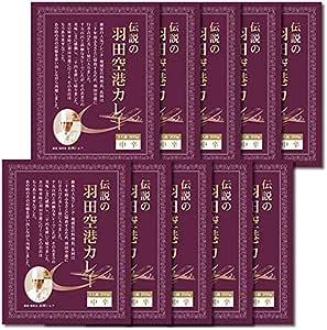 東京ご当地カレー 伝説の羽田空港カレー 200g×10食まとめ買いセット