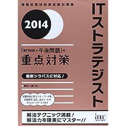 2014 ITストラテジスト「専門知識+午後問題」の重点対策 (専門分野シリーズ)