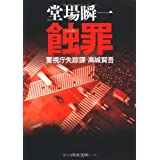 蝕罪―警視庁失踪課・高城賢吾 (中公文庫)