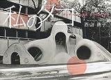 私のタコ デンマークにも誕生「タコの滑り台」