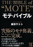 モテ・バイブル (中経の文庫)
