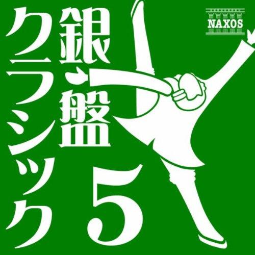 銀盤クラシック5 - for Figure Skating ...