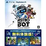 【PS VR専用】ASTRO BOT:RESCUE MISSION 無料体験版 【製品版に使える300円OFFクーポン付】 【ダウンロード特典: PSN用アストロアバター】 オンラインコード版