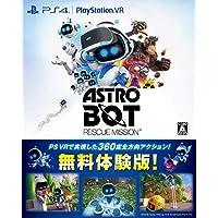 【PS VR専用】ASTRO BOT:RESCUE MISSION 無料体験版 【製品版に使える300円OFFクーポン付】 【ダウンロード特典: PSN用アストロアバター】|オンラインコード版