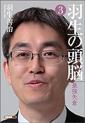 羽生の頭脳3 最強矢倉 (将棋連盟文庫)