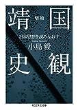 増補 靖国史観: 日本思想を読みなおす (ちくま学芸文庫)