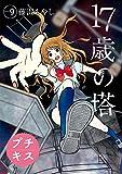17歳の塔 プチキス(9) (Kissコミックス)