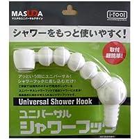 i-toolアイツール ユニバーサルシャワーフック ホワイト 3779