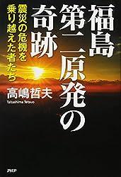 福島第二原発の奇跡