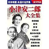 小津安二郎大全集 (DVD 9枚組) BCP-027