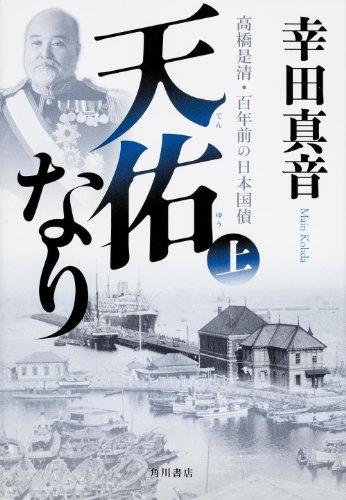天佑なり 上  高橋是清・百年前の日本国債の詳細を見る