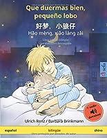 Que duermas bien, pequeño lobo – Hǎo mèng, xiǎo láng zǎi (español – chino): Libro infantil bilinguee audiolibro descargable