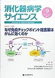消化器病学サイエンス vol.1 no.2(2017 特集:なぜ免疫チェックポイント阻害薬はがんに効くのか