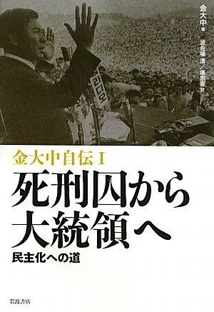 金大中自伝(I)死刑囚から大統領へ――民主化への道の詳細を見る