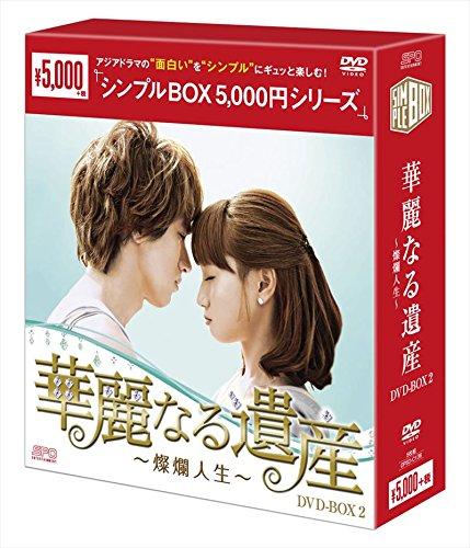 華麗なる遺産~燦爛人生~DVD-BOX2<シンプルBOX シリーズ>