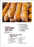 Bakery book [ベーカリーブック] vol.10 (柴田書店MOOK) 画像