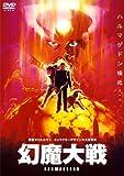 幻魔大戦 [DVD] 画像