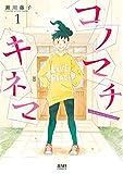 コノマチキネマ 1巻 (ゼノンコミックス)