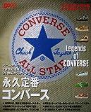 CONVERSE プロレザー 永久定番コンバース—スニーカーの20世紀遺産にして21世紀のスタンダー (祥伝社ムック BOON EXTRA)