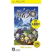 勇者30 PSP the Best