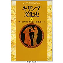 ギリシア文化史7 (ちくま学芸文庫)