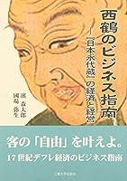 西鶴のビジネス指南―『日本永代蔵』の経済と経営