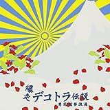 爆走 デコトラ伝説3 オリジナル・サウンド・トラック