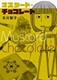マスタード・チョコレート / 冬川智子 のシリーズ情報を見る