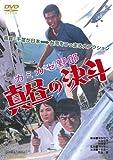 カゼ野郎 真昼の決斗[DVD]