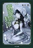 翡翠の封印 (中公文庫)