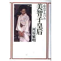 美智子皇后―心のアルバム