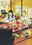 聖☆おにいさん(7) (モーニング KC)