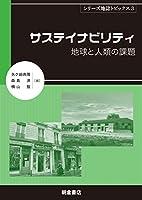 サステイナビリティ ─地球と人類の課題─ (地誌トピックス3)