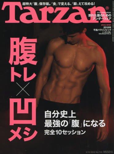 Tarzan(ターザン) 2018年 5月10日号[腹トレ×凹めし]