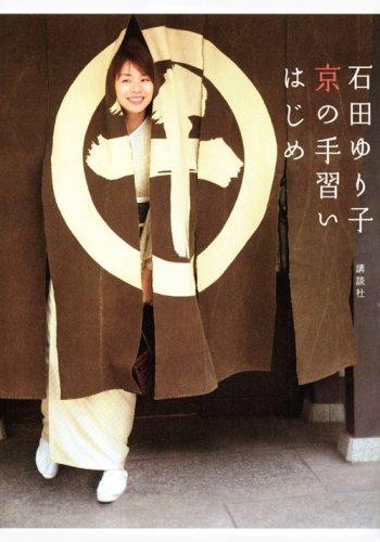 石田ゆり子 京の手習いはじめ