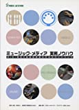 ミュージックメディア 実務ノウハウ -MIDI検定2級実務試
