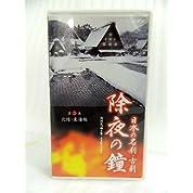 日本の名刹・古刹 除夜の鐘(3 [VHS]