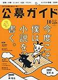 公募ガイド 2016年 10 月号 [雑誌]