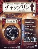チャップリン公式DVDコレクション(35) 2017年 12/27 号 [雑誌]