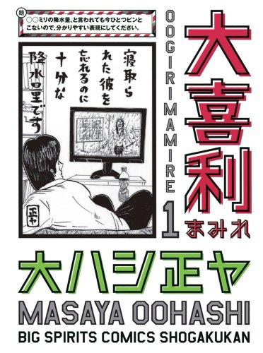 大喜利まみれ 1 (ビッグコミックス)の詳細を見る