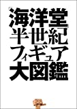 学研ムック 「海洋堂」半世紀フィギュア大図鑑 / 海洋堂 のシリーズ情報を見る