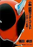 小説 仮面ライダーゴースト 〜未来への記憶〜 (講談社キャラクター文庫)