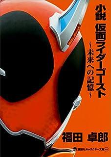 【感想】『小説 仮面ライダーゴースト ~未来への記憶~』本編の評価を覆す怪作