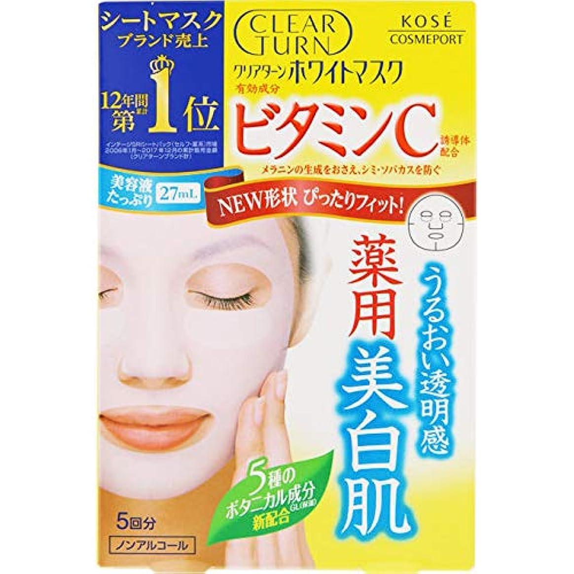 マークされたサイト黒コーセー クリアターン ホワイト マスク (ビタミンC) 5回分