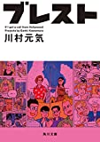 ブレスト 【電子書籍限定 フルカラーバージョン】 (角川文庫)