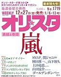 オリ☆スタ 2014年 1/13号 [雑誌] / オリコン・エンタテインメント (刊)